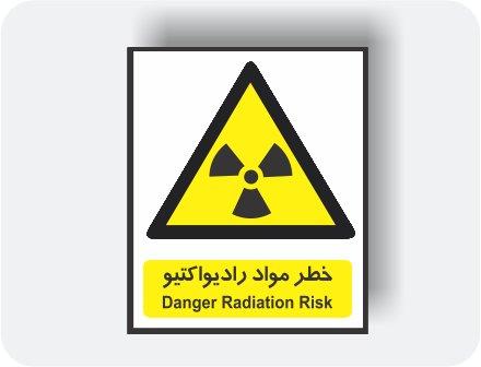 مواد رادیواکتیو